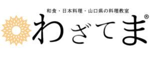和食・日本料理・山口県の料理教室わざてま