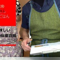 麻婆豆腐のLESSON動画